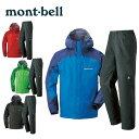 モンベル mont bell レインウェア上下セット メンズ サンダーパス ジャケット+パンツ 1128344+1128574
