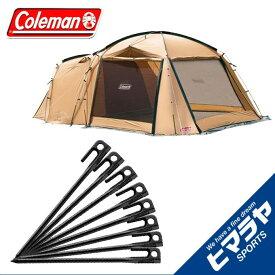 コールマン テントセット 2ルームテント タフスクリーン2ルームハウス+スチールソリッドペグ20cm/1PC(8本) 2000031571 + 2000017189 Coleman