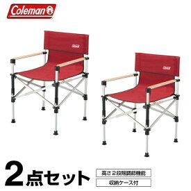 コールマン アウトドアチェア2点セット ツーウェイキャプテンチェア レッド 2000031282 Coleman
