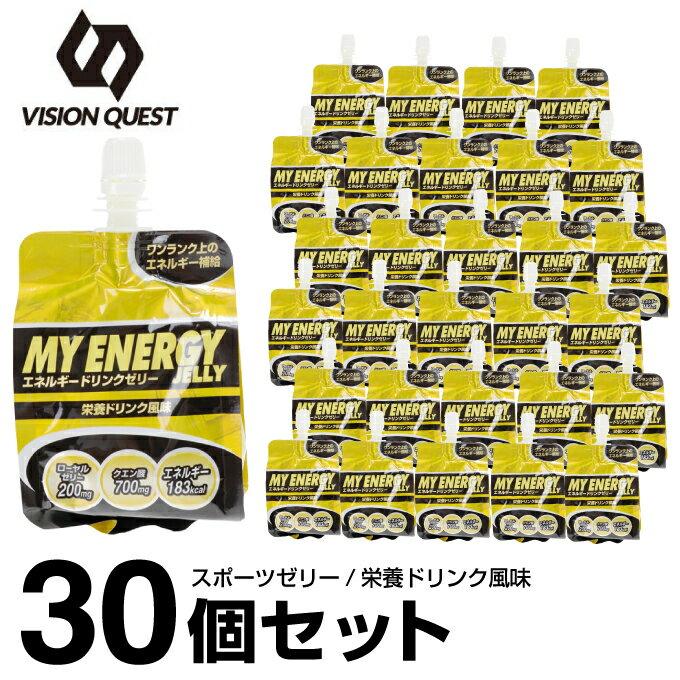 エネルギーゼリー栄養ドリンク×30個 EGJ-SP ビジョンクエスト VISION QUEST
