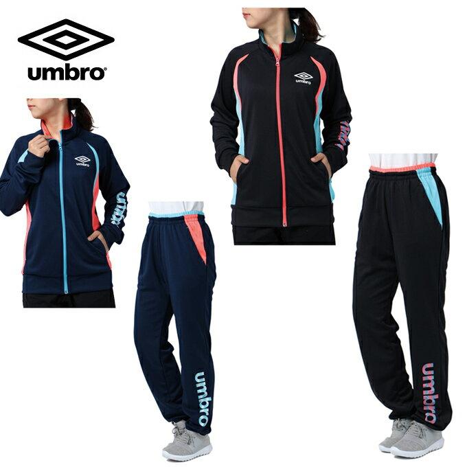 アンブロ UMBRO トレーニングウェア 上下セット レディース トレシャツ+トレパンツ UCA2783HMW+UCA2783HWP