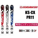 オガサカ OGASAKA スキー板・セット金具付 KS-CX + PR11