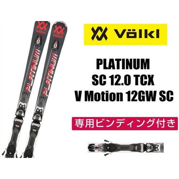 フォルクル Volkl メンズ レディース スキー板セット 金具付 PLATINUM SC 12.0 TCX + V Motion 12GW SC 【取付無料】