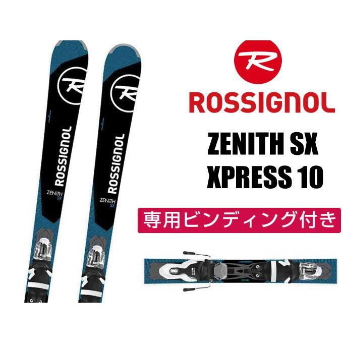 ロシニョール ROSSIGNOL メンズ レディース スキー板セット 金具付 ZENITH SX +XPRESS 10 【取付無料】