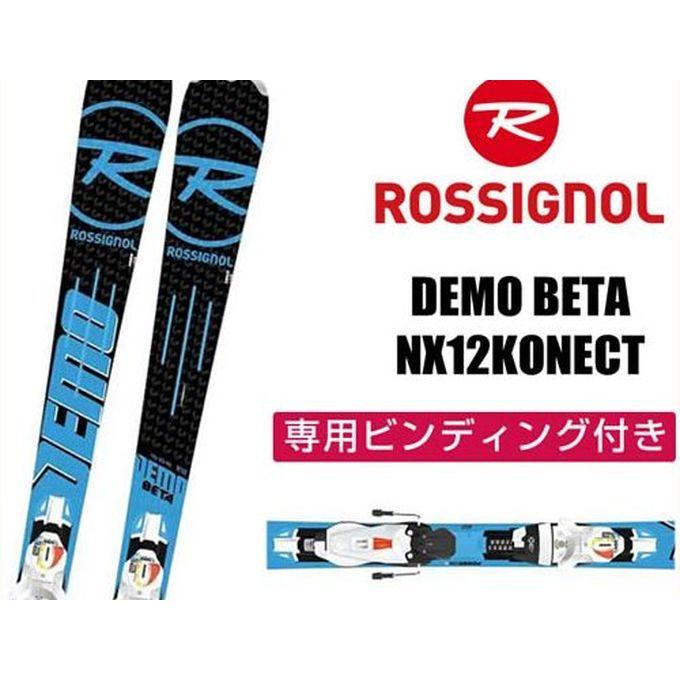 ロシニョール ROSSIGNOL メンズ レディース スキー板セット 金具付 DEMO BETA + NX12KONECT デモ ベータ コネクト 【WAX】 【取付無料】