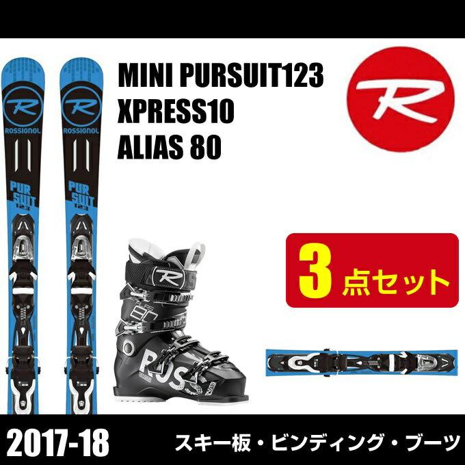 ロシニョール ROSSIGNOL ショートスキー板 3点セット メンズ レディース MINI PURSUIT123 +XPRESS10+ALIAS 80 ミニ パーシュート+エクスプレス+エイリアス 【取付無料】