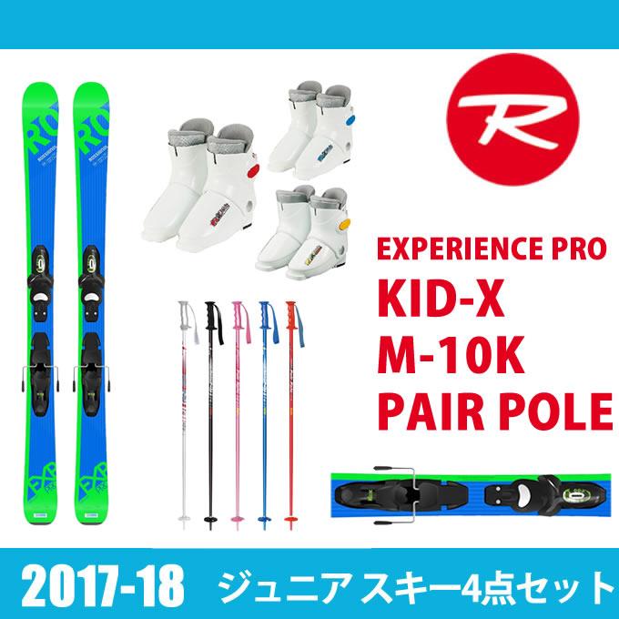 ロシニョール ROSSIGNOL ジュニア スキー板4点セット EXPERIENCE PRO +KID-X+M-10K+PAIR POLE エクスペリエンス 子供用スキー 【取付無料】