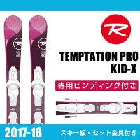 ロシニョールROSSIGNOLスキー板・セット金具付ジュニアTEMPTATIONPRO+KID-Xテンプテーション+キッド