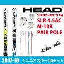 ヘッド HEAD ジュニア スキー板4点セット SUPERSHAPE TEAM+SLR 4.5AC+M-10K+PAIR POLE シェイプ 子供用スキー 【取...