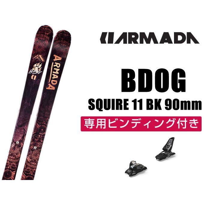 アルマダ ARMADA スキー板 メンズ セット金具付 フリースタイルスキー BDOG+SQUIRE 11 BK 90mm ビードッグ +スクワイア 【取付無料】