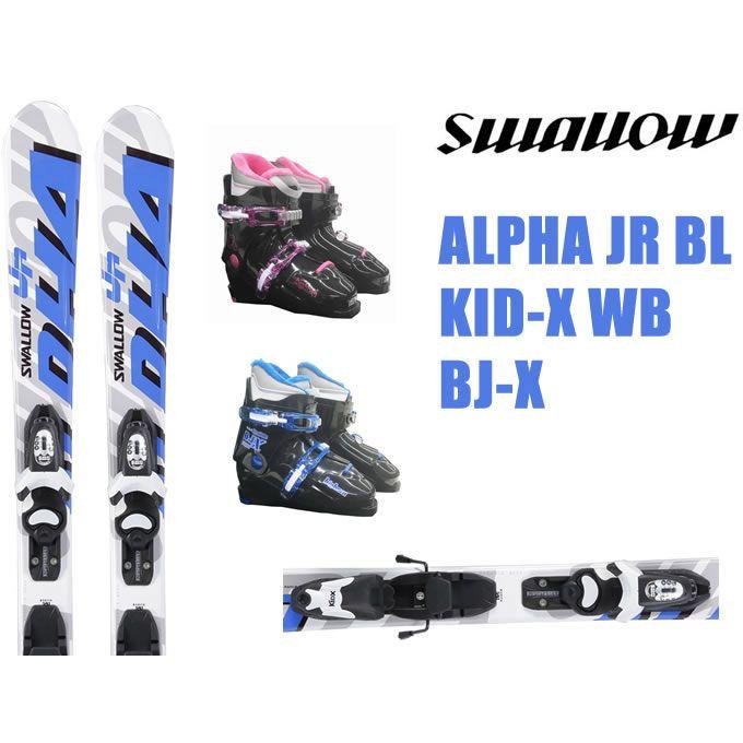スワロースキー SwallowSki ジュニアスキー板 3点セット ALPHA JR BL+KID-X WB+BJ-X アルファ ジュニア
