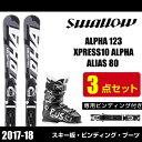 スワロースキー SwallowSki ショートスキー3点セット メンズ レディース ALPHA 123+XPRESS10+ALIAS 80 アルファ