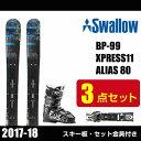 スワロースキー SwallowSki ショートスキー板 3点セット メンズ レディース セット金具付 BP-99+XPRESS11+ALIAS 80 ビーピー ...
