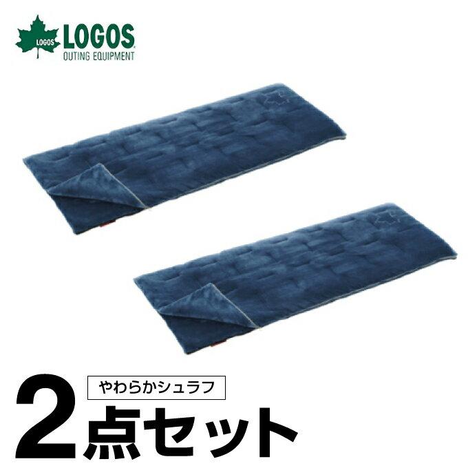 ロゴス LOGOS 封筒型シュラフ 丸洗いやわらかシュラフ・2 お買い得2点セット R12AH004