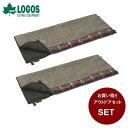 ロゴス LOGOS 封筒型シュラフ 丸洗いスランバーシュラフ 2 お買い得2点セット 72602010 R12AH001