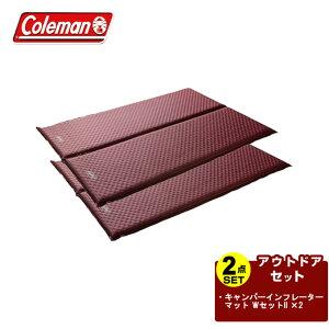 コールマン マット2個セット キャンパーインフレーターマット WセットII 2000032353 Coleman
