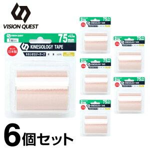 【送料無料】 テーピング 伸縮 キネシオロジーテープ75mm 4.5m×6個 計27m VQ580201H11 ビジョンクエスト VISION QUEST