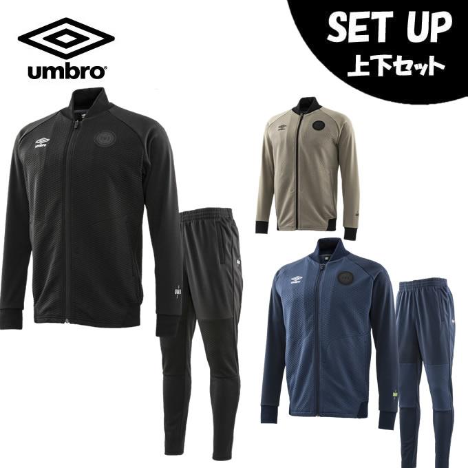 アンブロ UMBRO スポーツウェア上下セット メンズ ダイヤフェイストラックジャケット + ダイヤフェイスロングパンツ UMUMJF15 + UMUMJG15
