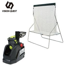 テニス 練習器具 トスマシン+ネットセット 硬式 ソフトテニス兼用トスマシーン + トスマシン用ネット VQ530403H01 + 13VQTMN600 ビジョンクエスト VISION QUEST