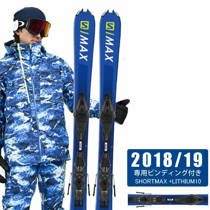サロモン salomon ショートスキー板セット 金具付 メンズ SHORTMAX +LITHIUM10 ショートマックス
