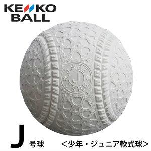ナガセケンコー 野球 少年軟式 ボール J号 ケンコー 1ダース 12球 箱なし JHP1 NAGASE KENKO