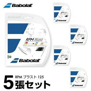 【エントリーでP5倍 10/15(金)〜10/16(土)スポーツデー限定】バボラ 硬式テニスガット RPMブラスト 125 BA241101 【5張セット】 Babolat