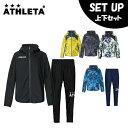 アスレタ ATHLETA スポーツウェア上下セット メンズ レディース ストレッチトレーニングJK + ストレッチトレーニングP…