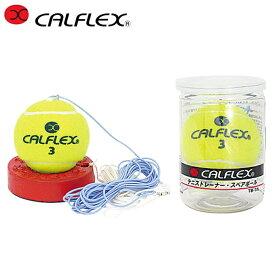 カルフレックス 硬式テニス 練習器セット 一般用硬式テニストレーナー + 硬式スペアボール TT-11 + TB-11 【2点セット】 CALFLEX