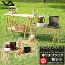 キッチンテーブル アカシアキッチンラック + オプションテーブル VP160404I01 + VP160404J01 ビジョンピークス VISION…