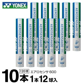 ヨネックス シャトル エアロセンサ600 10ダース 120球入 AS-600 YONEX