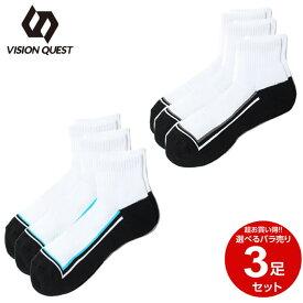 ビジョンクエスト VISION QUEST 3足組ソックス メンズ 指先Y立体ショートソックス VQ530413I16