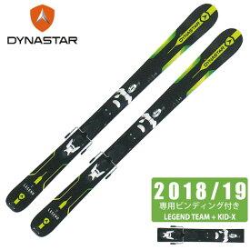ディナスター DYNASTAR ジュニア スキー板 セット金具付 スキー板+ビンディング LEGEND TEAM KID-X