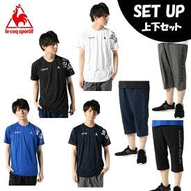 ルコック le coq sportif 半袖Tシャツ ハーフパンツ セット メンズ プリント機能Tシャツ+クロス3/4パンツ QMMPJA00HM+QMMPJD40HM