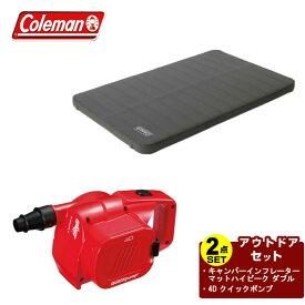 コールマン エアマット ポンプ2点セット キャンパーインフレーターマットハイピーク ダブル+4D クイックポンプ 2000036154+2000021937 Coleman
