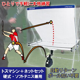 カルフレックス CALFLEX テニス 練習器具 トスマシン&ネットセット CT-014&CTN-014