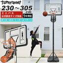 バスケットゴール リターン付き 屋外 家庭用 クリア ポリカーボネート 230cm〜305cm 6段階サイズ調整 【1年保証】 TP5…