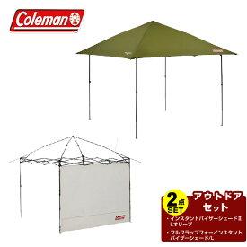 コールマン タープ サイドシート2点セット インスタントバイザーシェードII/Lオリーブ+バイザーシェード/L 2000038155 Coleman