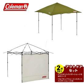 コールマン タープ サイドシート2点セット インスタントバイザーシェードII/Mオリーブ+バイザーシェード/M 2000038153+2000038157 Coleman