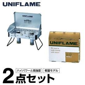 【店頭受取でポイント7倍 6/26 1:59まで】 ユニフレーム UNIFLAME ツーバーナー セット ツインバーナー US-1900+プレミアムガス 3本 610305+650042