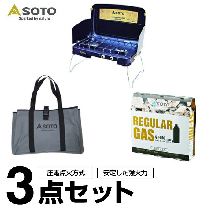 ソト SOTO ツーバーナーセット ハイパワー2バーナー+ケース+カセットガス3本セット ST-525+ST-525CS+ST-7001