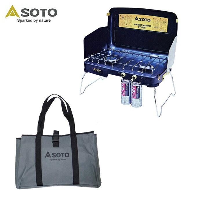 ソト SOTO ツーバーナー バーナーアクセサリー ハイパワー2バーナー+2バーナーケース ST-525+ST-525CS