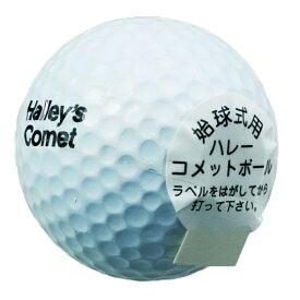 ライト LITE ゴルフ コンペギフト ハレーコメットボール R-24