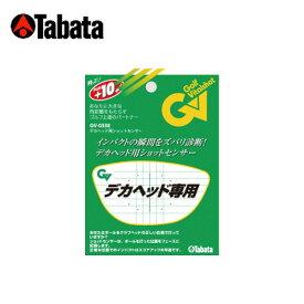 タバタ Tabata ゴルフ 練習用 デカヘッド用ショットセンサー GV-0332