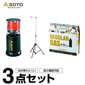 ソト ランタン ガスランタンセット 虫の寄りにくいランタン+ランタンスタンド+カセットガス3本セット ST-233+VP1659007+ST-7001 3点セット SOTO