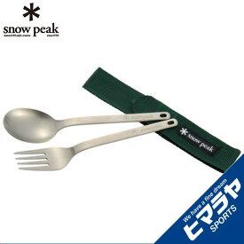 スノーピーク 食器 フォーク スプーン ワッパー武器2本セット SCT-002 snow peak