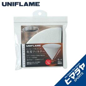 【ポイント5倍 7/26 9:59まで】 ユニフレーム UNIFLAME 調理器具 コーヒーバネット 専用フィルター 4人用 664049