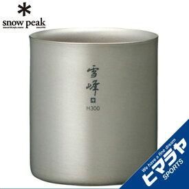 スノーピーク snow peak 食器 マグカップ スタッキングマグ雪峰H300 TW-123