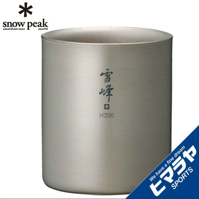 【7,000円以上でクーポン利用可能 11/18 23:59まで】 スノーピーク snow peak 食器 マグカップ スタッキングマグ雪峰H200 TW-124