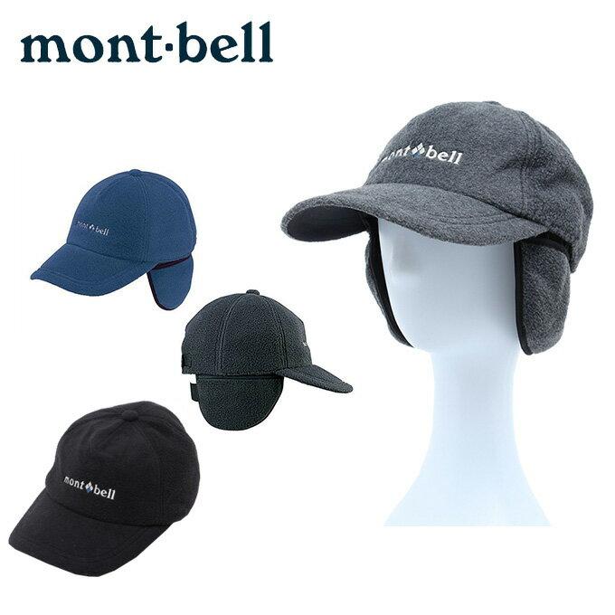 モンベル クリマプラス200 O.D.キャップ 1108424 mont bell mont-bell