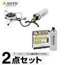 ソト SOTO ガスカートリッジ シングルバーナー+カセットガス3本セット ST-301+ST-7001